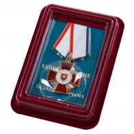 """Медали """"За защиту Крыма"""" в футляре из темно-бордового флока"""
