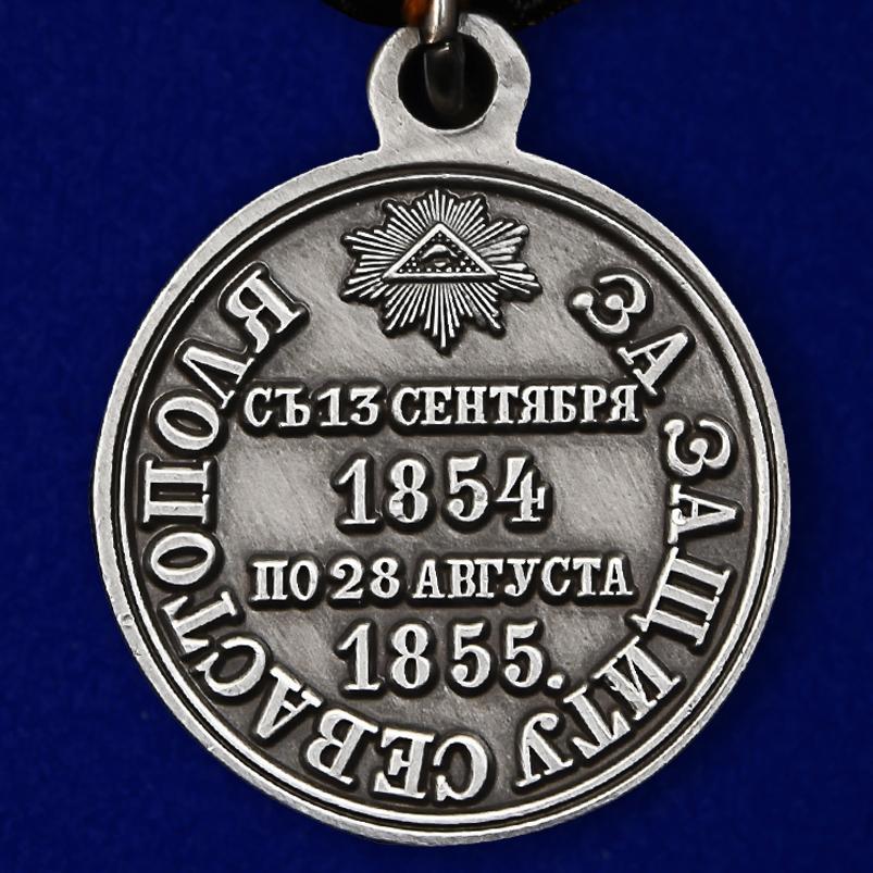 """Медаль """"За защиту Севастополя 1854-1855 гг."""" по выгодной цене"""