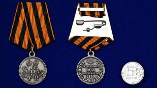 """Цена медали """"За защиту Севастополя 1854-1855 гг."""""""