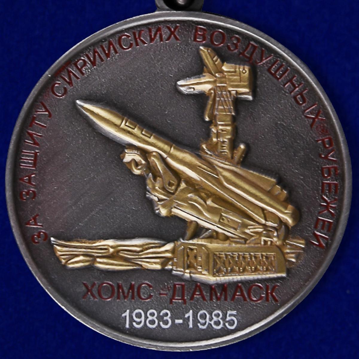 """Медаль """"За военную операцию в Сирии"""""""