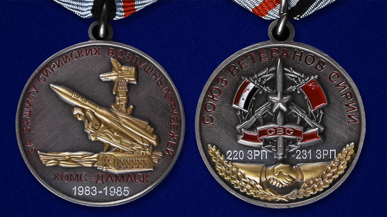 """Медаль """"За военную операцию в Сирии"""" - аверс и реверс"""