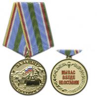 Медаль За защиту Южной Осетии и Абхазии