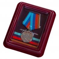 """Медаль """"За боевые заслуги"""" ЛНР в нарядном футляре из флока"""