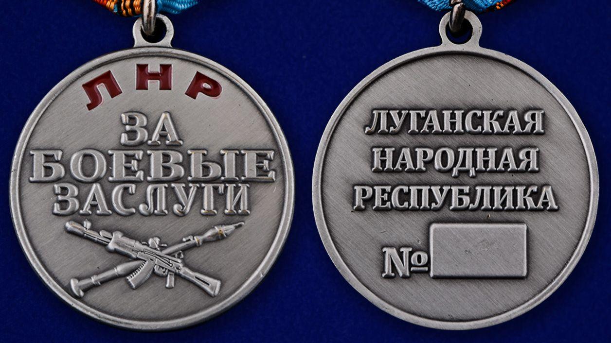 """Медаль """"За боевые заслуги"""" ЛНР в нарядном футляре из флока - аверс и реверс"""