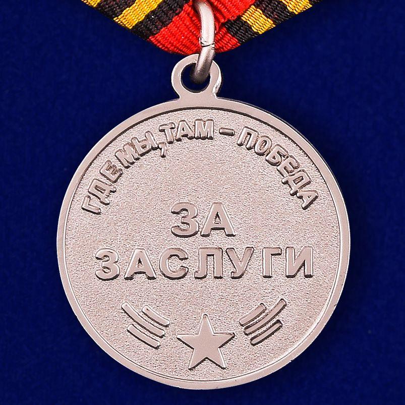 """Медаль """"За заслуги"""" Морская пехота в футляре из флока с прозрачной крышкой - купить в подарок"""