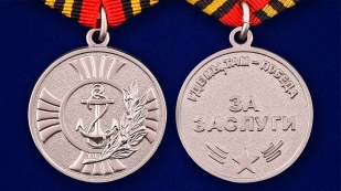 """Медаль """"За заслуги"""" Морская пехота в футляре из флока с прозрачной крышкой - аверс и реверс"""