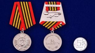 """Медаль """"За заслуги"""" Морская пехота в футляре из флока с прозрачной крышкой - сравнительный вид"""