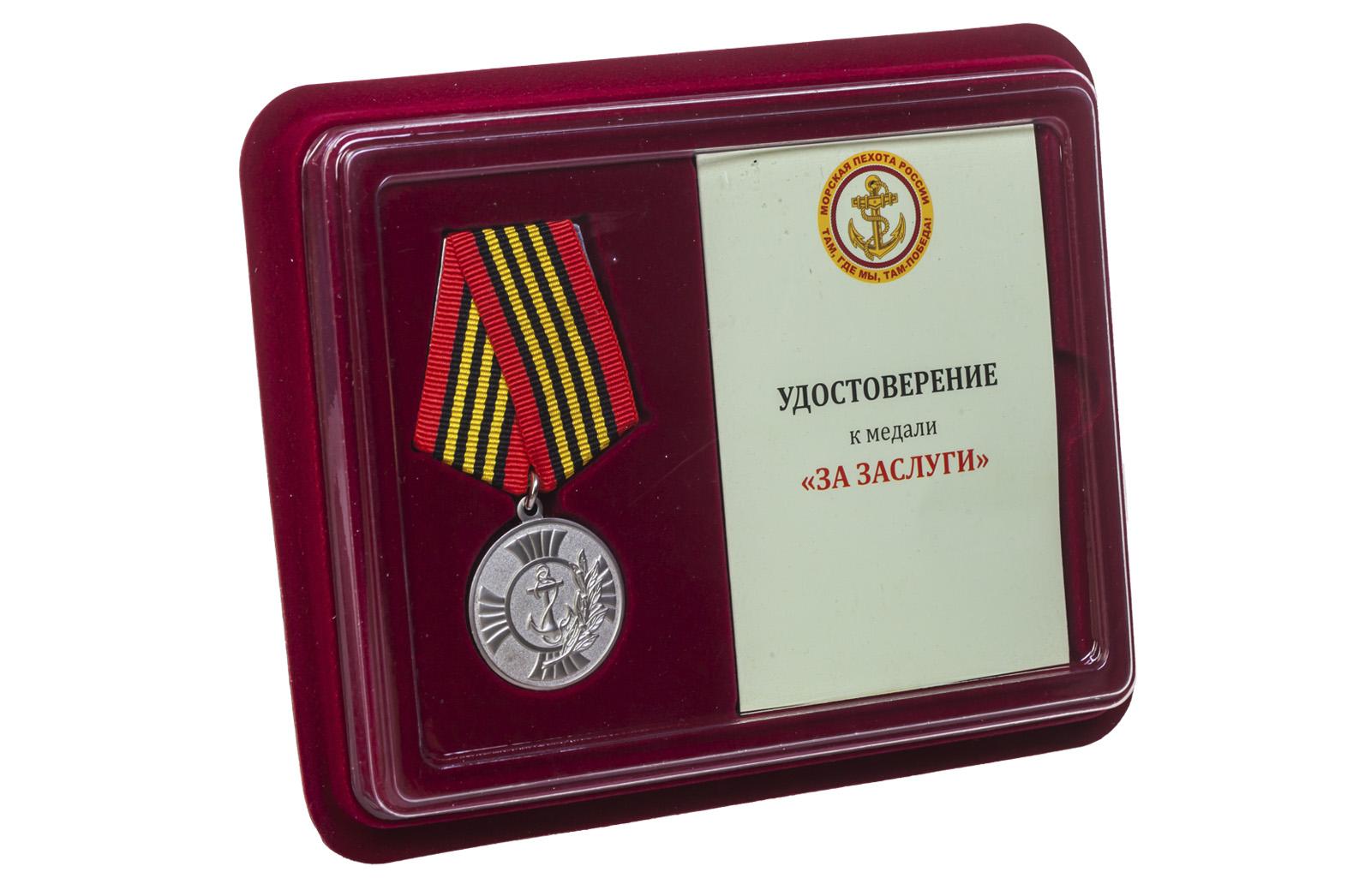 Купить медаль За заслуги Морской пехоты в подарок мужчине