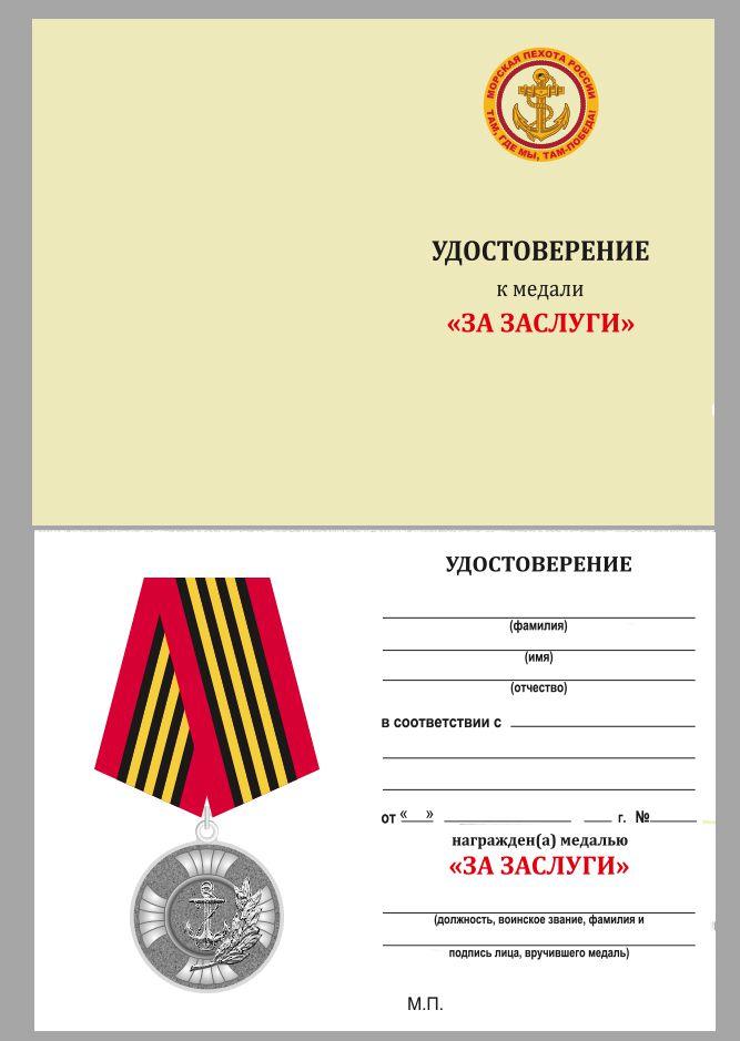 Медаль За заслуги Морской пехоты - удостовеоение