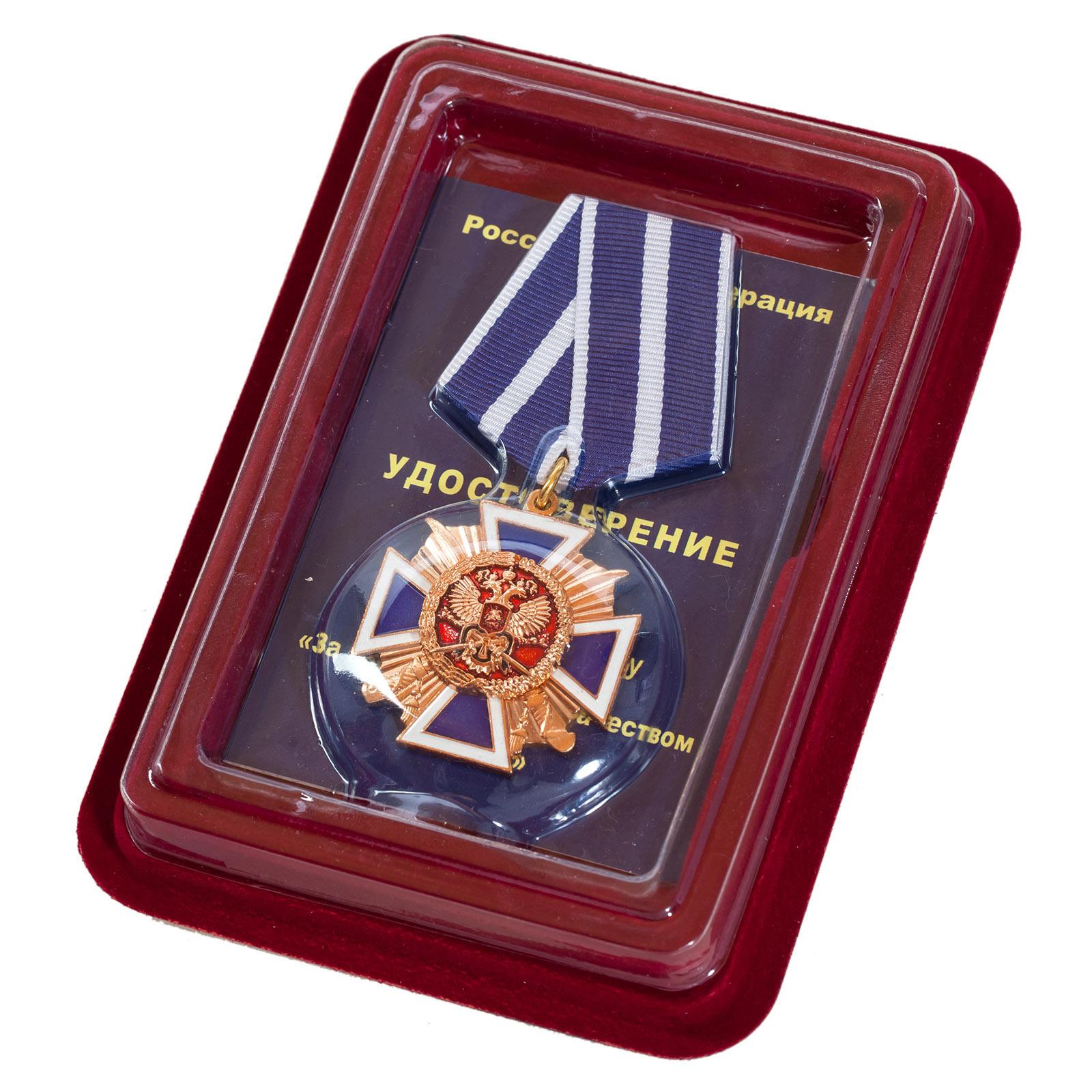 """Медаль """"За заслуги перед казачеством"""" 1 степени в бархатистом футляре из флока"""