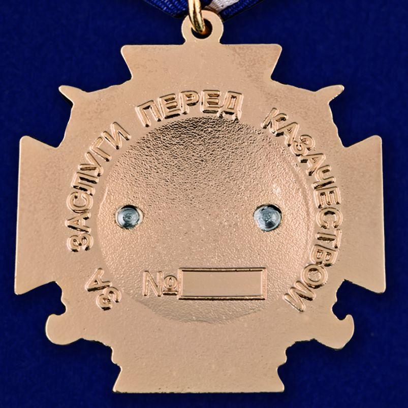 """Медаль """"За заслуги перед казачеством"""" 1 степени в бархатистом футляре из флока - купить онлайн"""