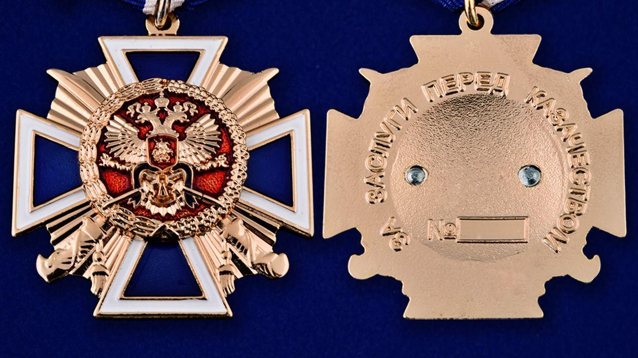 """Медаль """"За заслуги перед казачеством"""" 1 степени в бархатистом футляре из флока - аверс и реверс"""