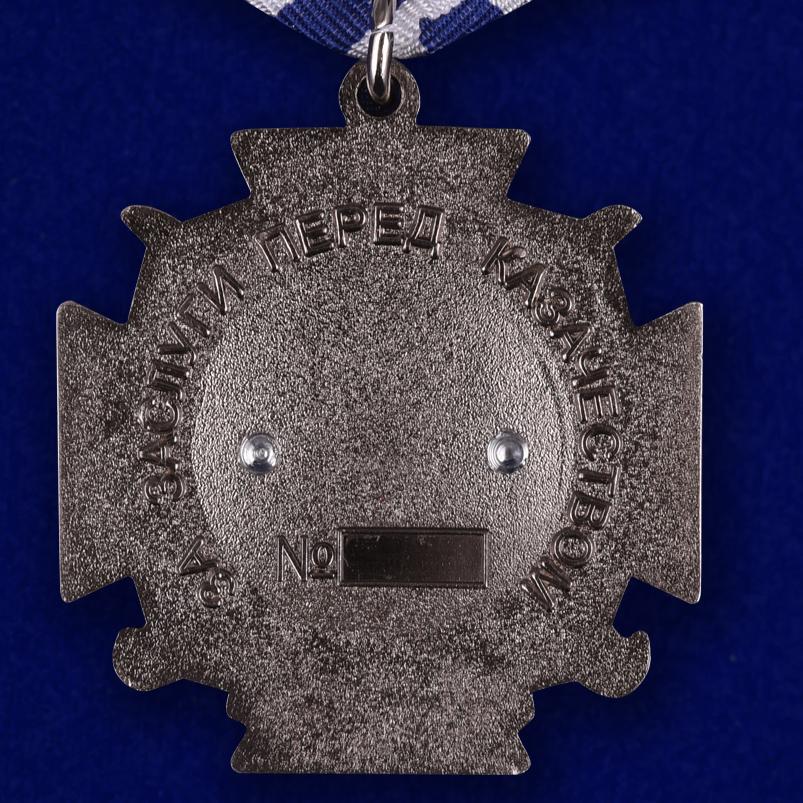 Крест «За заслуги перед казачеством» 3 степениоборотная сторона