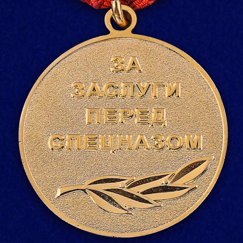 """Медаль """"За заслуги перед спецназом"""" в бархатистом футляре из бордового флока - купить в подарок"""