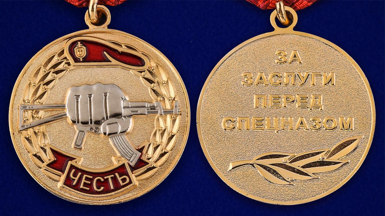 """Медаль """"За заслуги перед спецназом"""" в бархатистом футляре из бордового флока - аверс и реверс"""