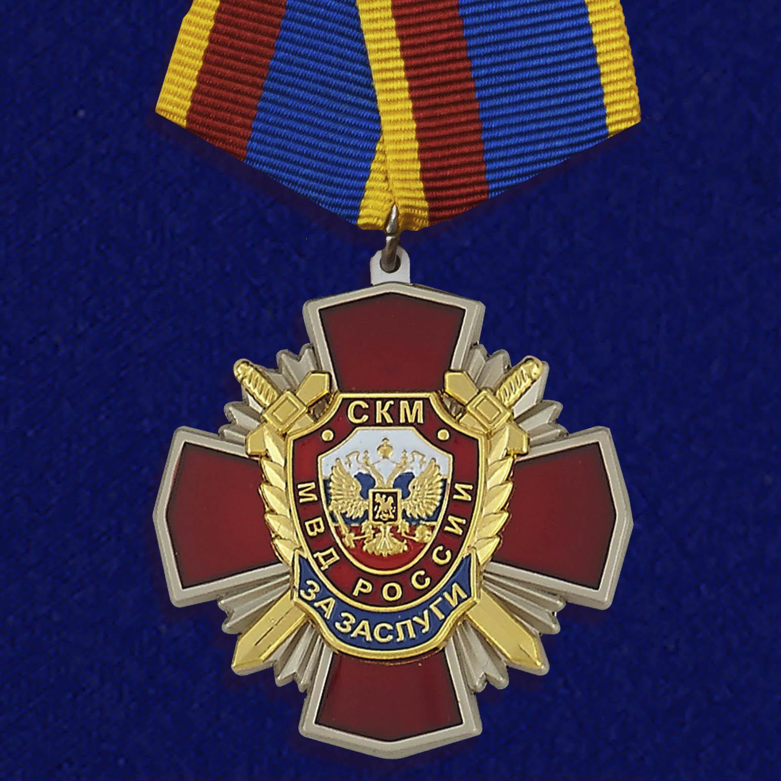 Медаль За заслуги СКМ МВД России