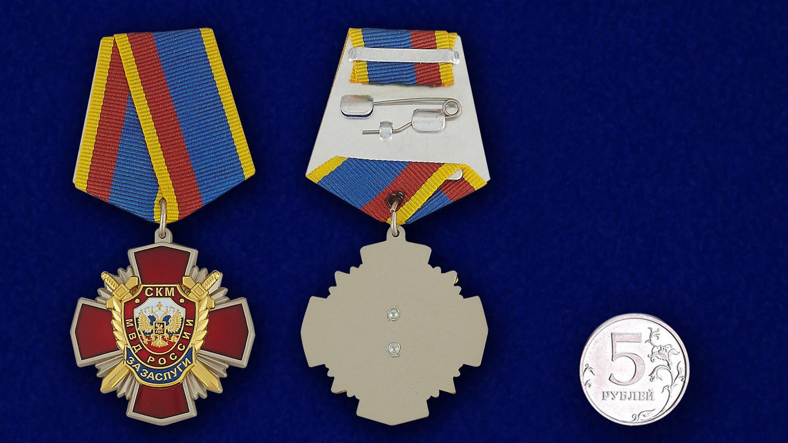Медаль За заслуги СКМ МВД России - сравнительный размер