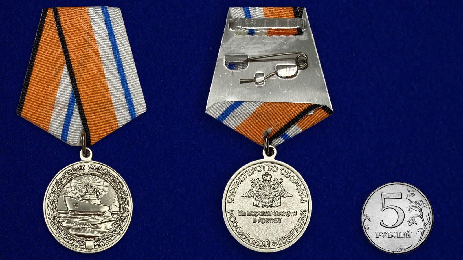 """Медаль """"За заслуги в Арктике"""""""