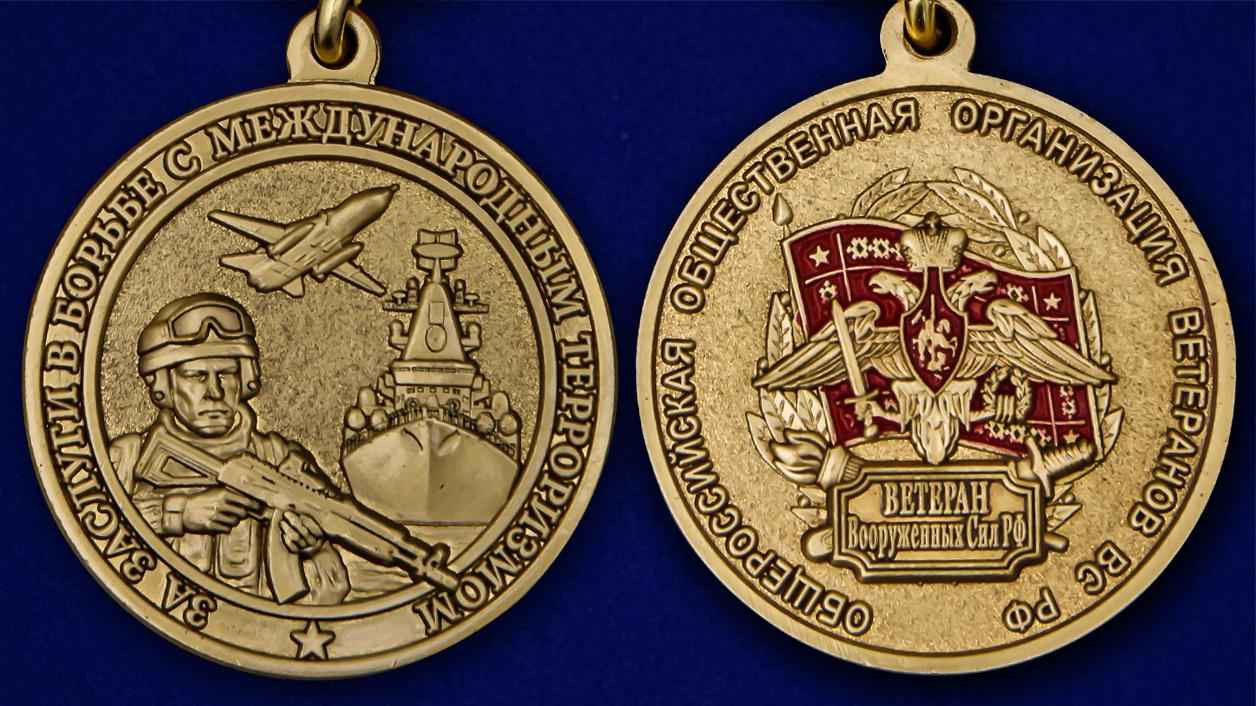 Медаль За заслуги в борьбе с международным терроризмом - аверс и реверс
