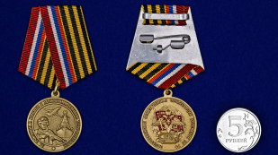 Медаль За заслуги в борьбе с международным терроризмом  сравнительный вид