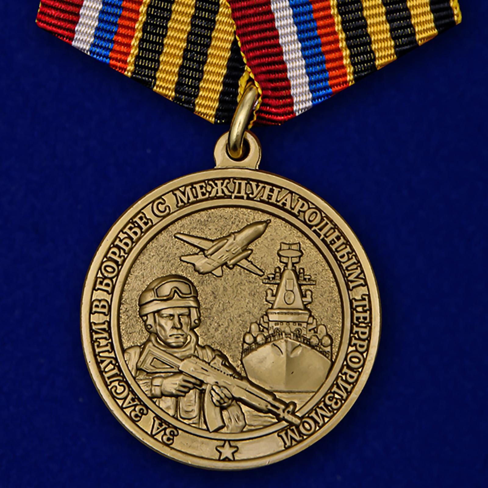 """Медаль """"За заслуги в борьбе с международным терроризмом"""""""