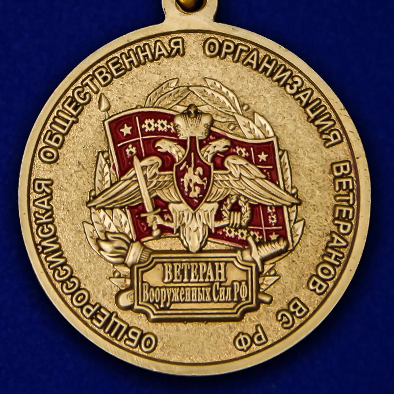 """Медаль """"За заслуги в борьбе с международным терроризмом"""" в Военпро"""
