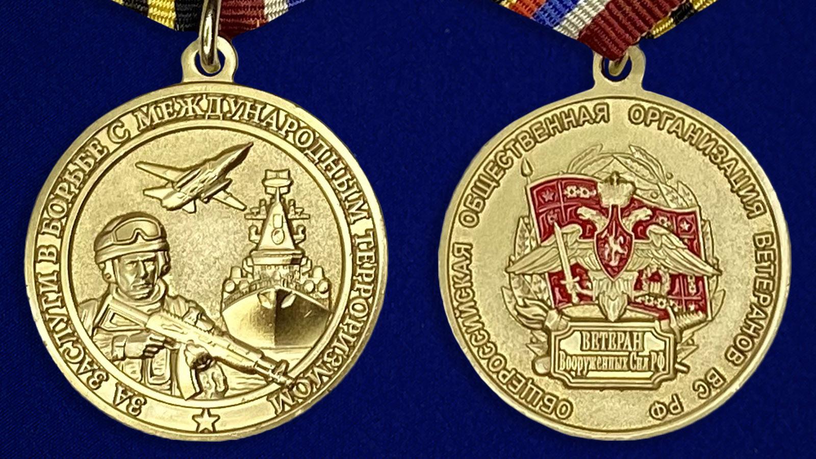 """Медаль """"За заслуги в борьбе с международным терроризмом"""" - аверс и реверс"""