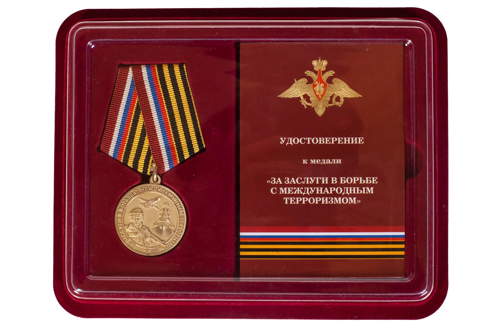 """Медаль """"За заслуги в борьбе с международным терроризмом"""" с удостоверением - по выгодной цене"""