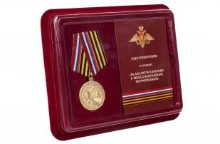 """Медаль """"За заслуги в борьбе с международным терроризмом"""" с удостоверением в футляре"""