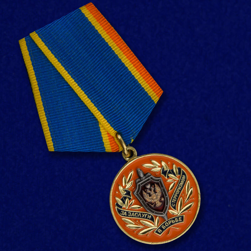 """Медаль """"За заслуги в борьбе с терроризмом"""" ФСБ России"""