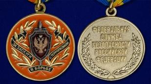 """Медаль """"За заслуги в борьбе с терроризмом"""" - аверс и реверс"""