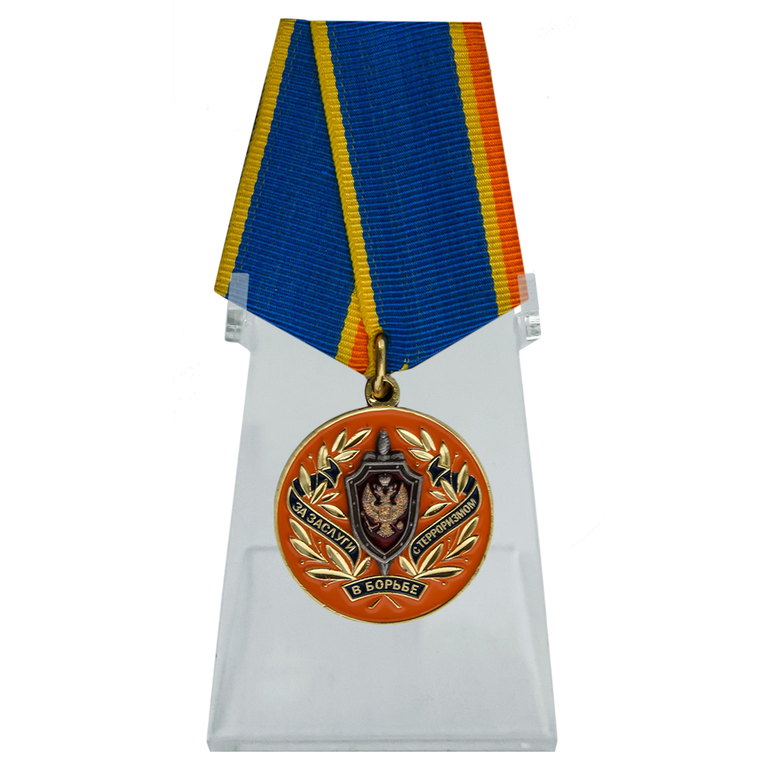 Медаль За заслуги в борьбе с терроризмом на подставке