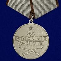 Медаль За заслуги в бою