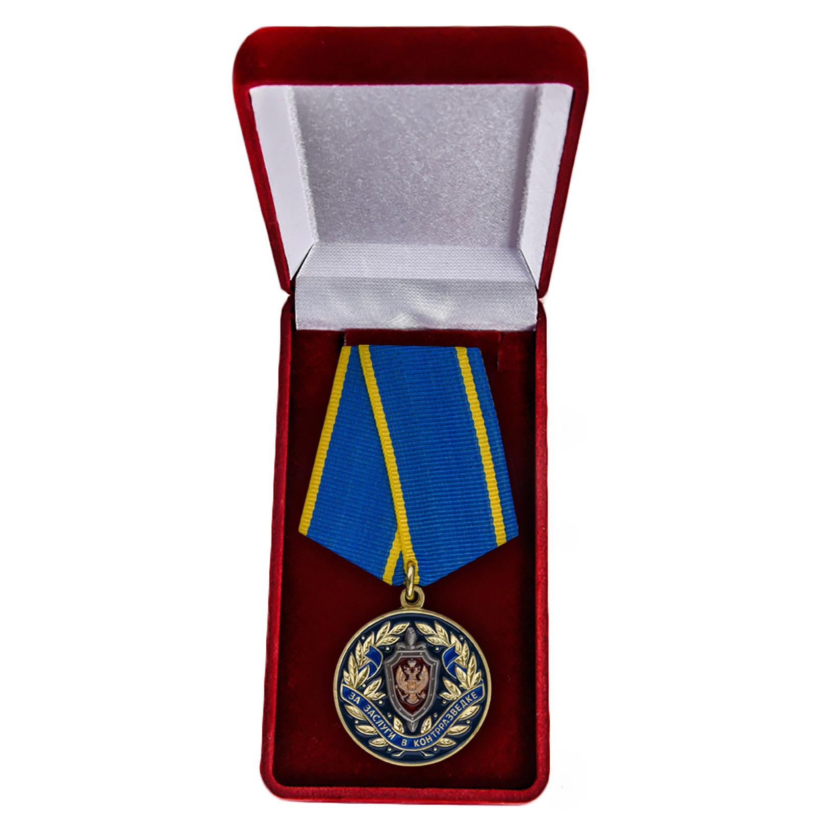 "Медаль ""За заслуги в контрразведке"" в футляре"