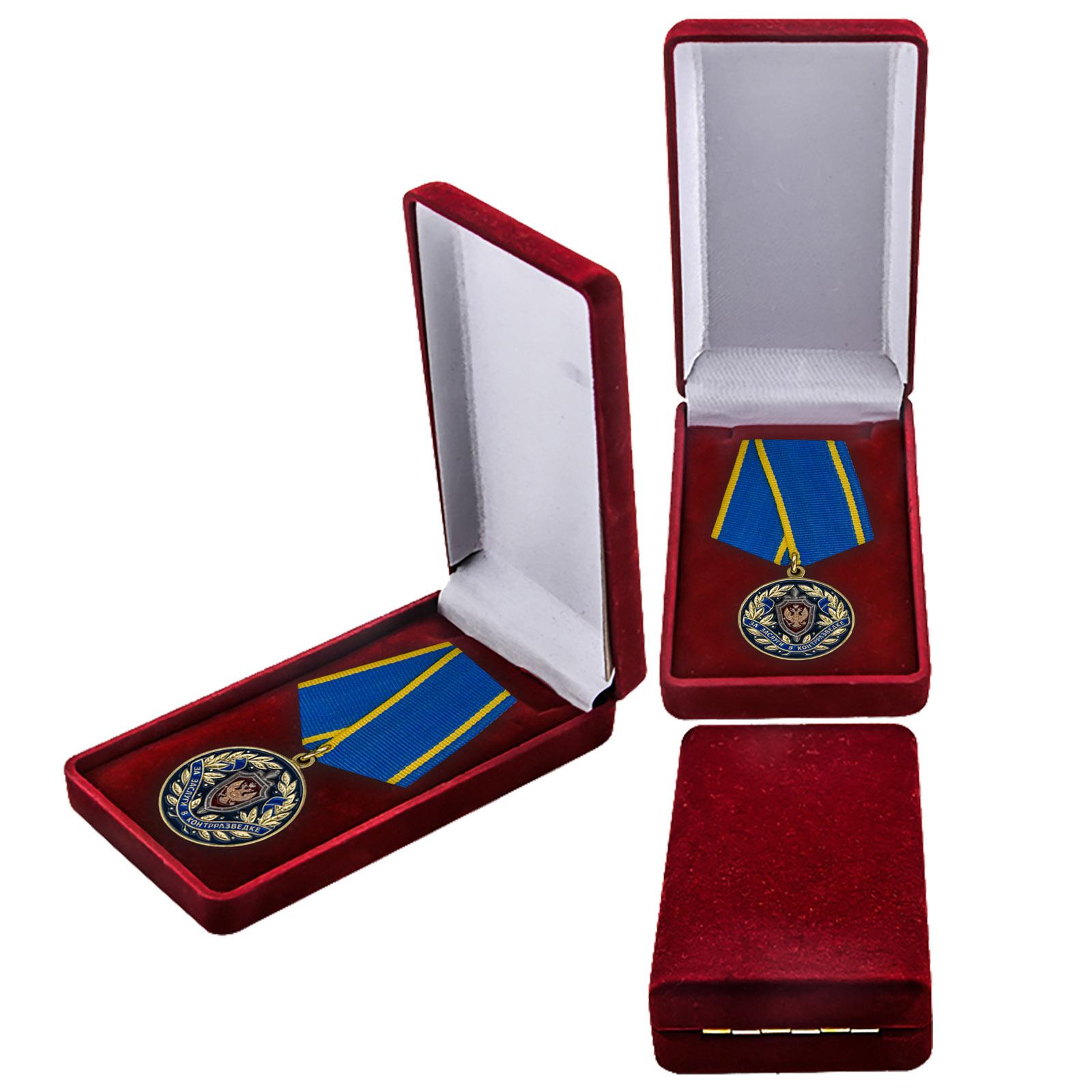 """Медаль """"За заслуги в контрразведке"""" заказать в Военпро"""