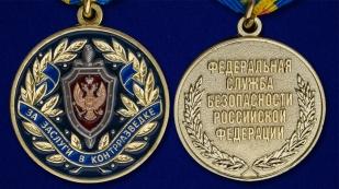 "Медаль ""За заслуги в контрразведке"" ФСБ РФ - аверс и реверс"