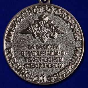 """Медаль """"За заслуги в материально-техническом обеспечении"""" - реверс"""