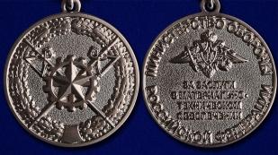"""Медаль """"За заслуги в материально-техническом обеспечении"""" - аверс и реверс"""