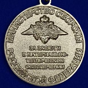 """Медаль """"За заслуги в материально-техническом обеспечении"""" высокого качества"""