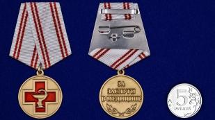 Медаль «За заслуги в медицине» - сравнительный размер