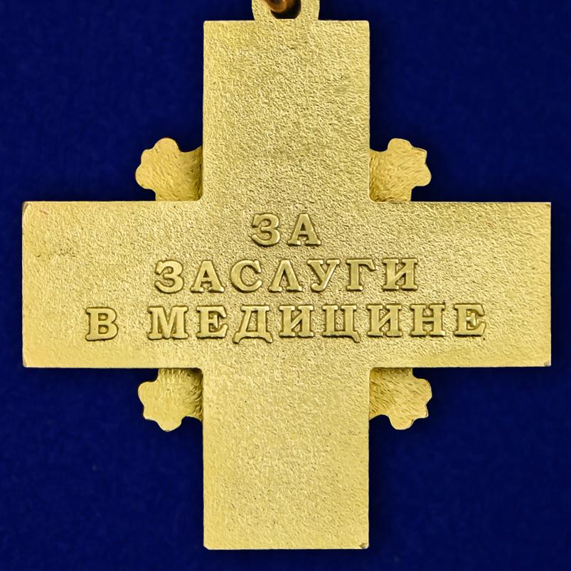 Медаль За заслуги в медицине - высокого качества