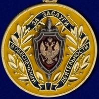 """Медаль """"За заслуги в обеспечении деятельности""""  ФСБ РФ"""