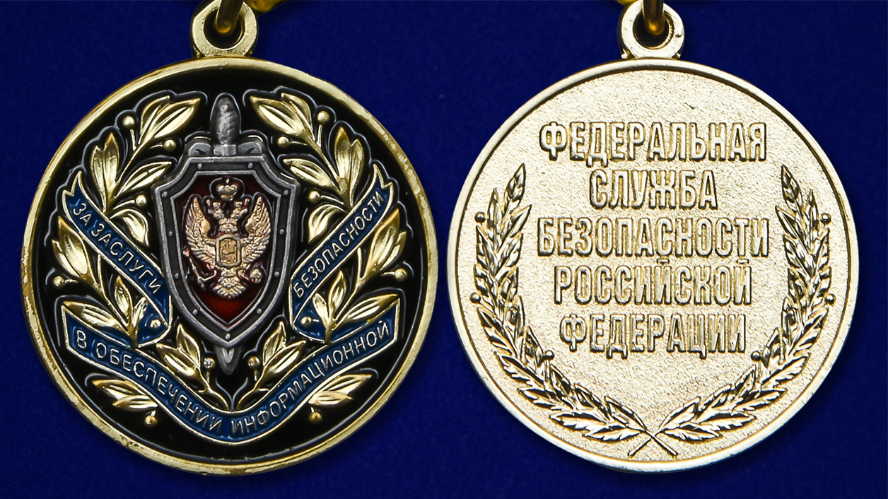 """Медаль """"За заслуги в обеспечении информационной безопасности"""" - аверс и реверс"""