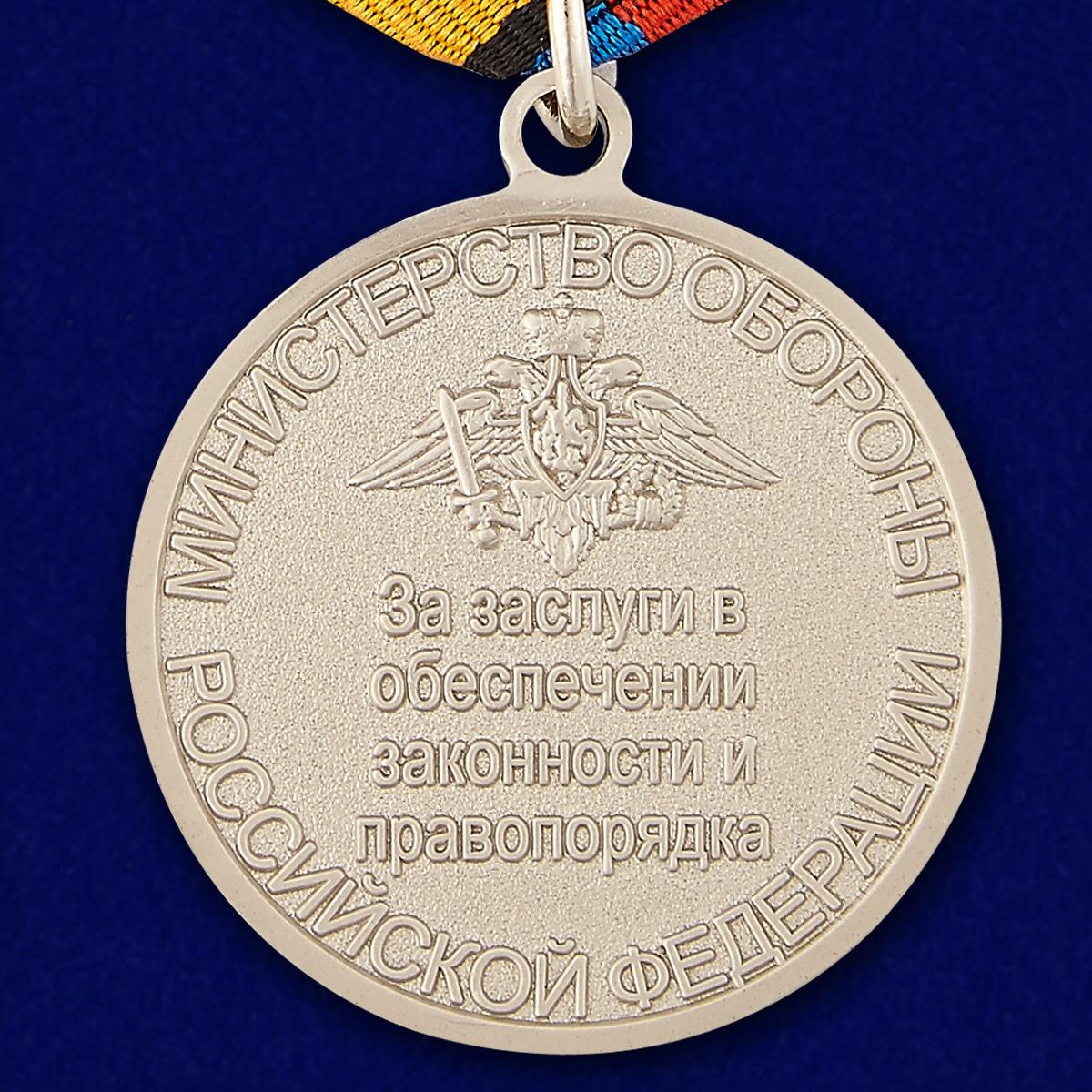 """Медаль """"За заслуги в обеспечении законности и правопорядка"""" МО РФ - реверс"""