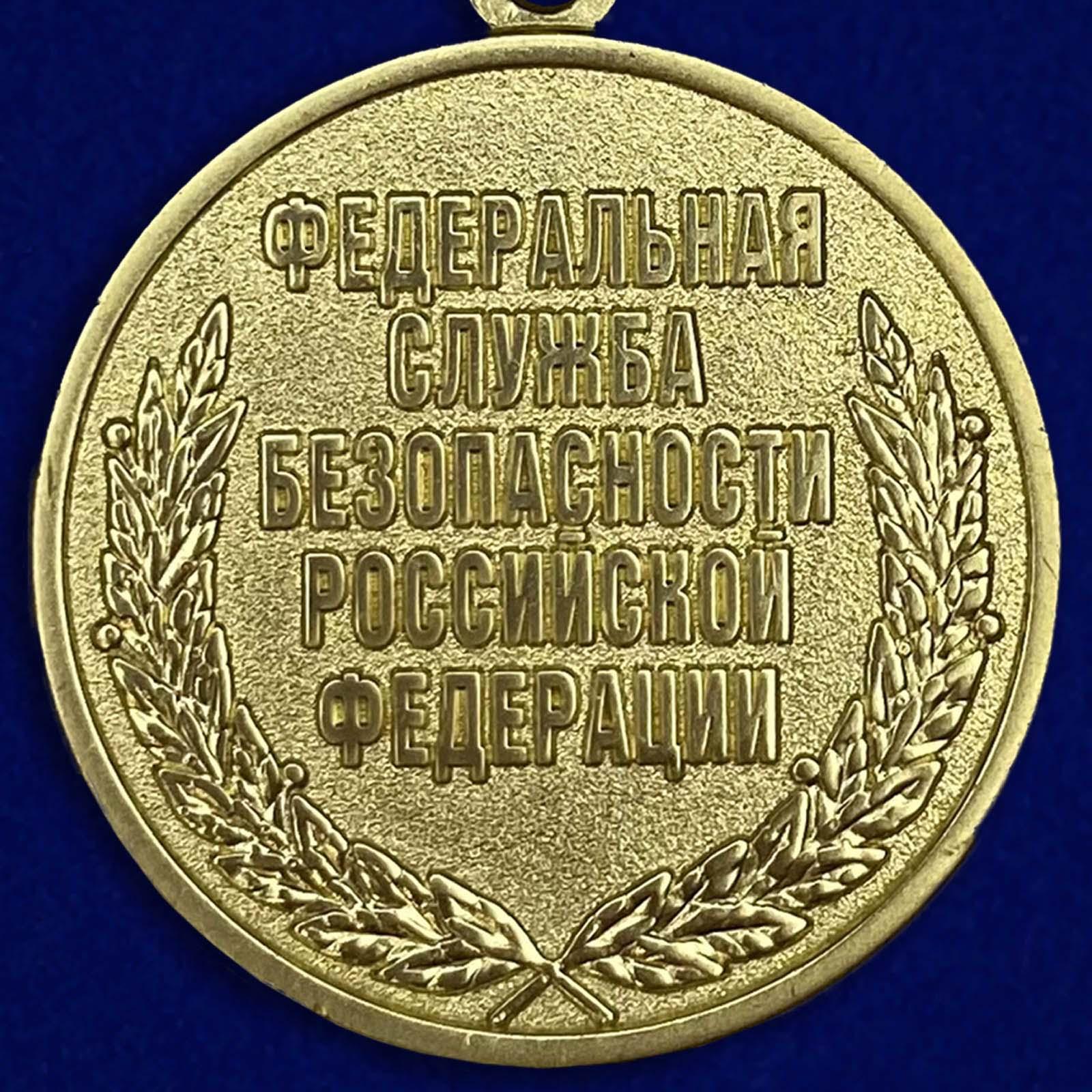 Медаль ФСБ РФ За заслуги в разведке в бархатном футляре - Реверс