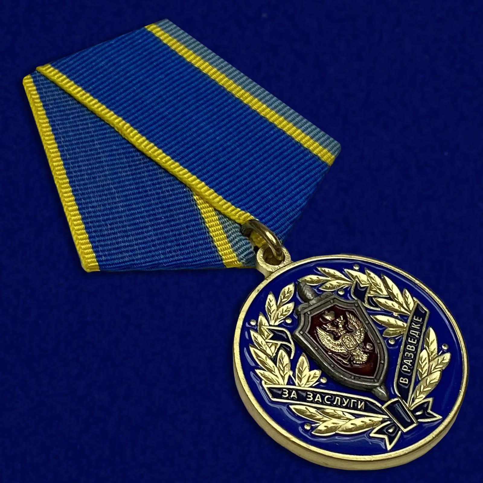 Медаль ФСБ РФ За заслуги в разведке в бархатном футляре - Общий вид