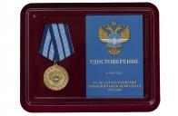 "Медаль ""За заслуги в развитии транспортного комплекса"""