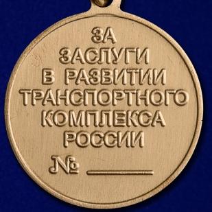 "Медаль ""За заслуги в развитии транспортного комплекса РФ"" - реверс"