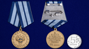 "Медаль ""За заслуги в развитии транспортного комплекса РФ"""