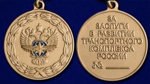 """Медаль """"За заслуги в развитии транспортного комплекса России"""" - аверс и реверс"""